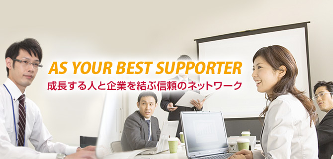 As your best supporter 成長する人と企業を結ぶ信頼のネットワーク